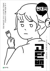 고단백 수능특강