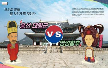 한국사 빅 매치
